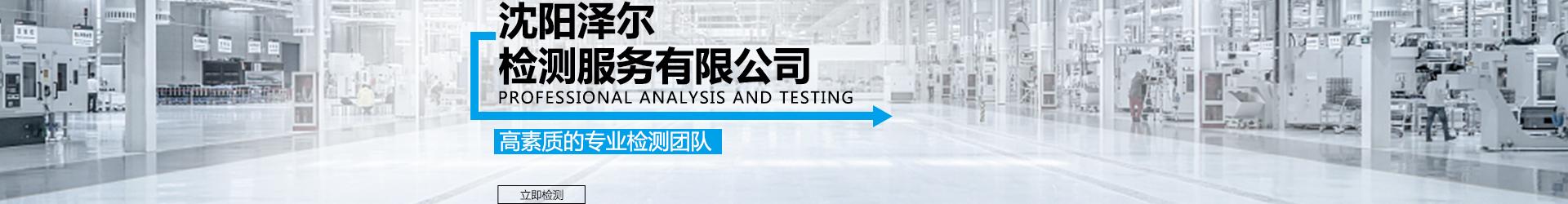 沈阳泽尔检测服务有限公司